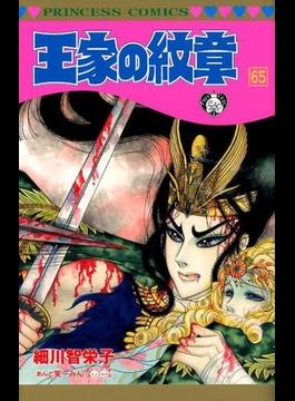 王家の紋章 65 (プリンセスコミックス)(プリンセス・コミックス)
