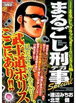 まるごし刑事 Special マンサンQコミックス 34 まるごし、クラッシュ!! in USA編(マンサンコミックス)