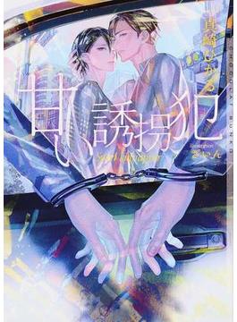 甘い誘拐犯(ショコラ文庫)