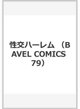 性交ハーレム (BAVEL COMICS)