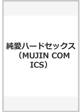 純愛ハードセックス (MUJIN COMICS)