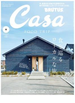 Casa BRUTUS (カーサ・ブルータス) 2019年 6月号 [食を巡るローカルな旅。](Casa BRUTUS)