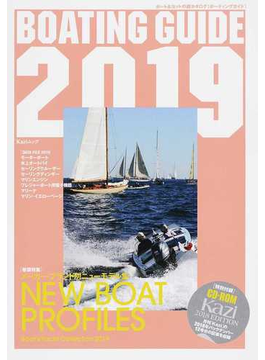 BOATING GUIDE ボート&ヨットの総カタログ 2019(KAZIムック)