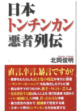 日本トンチンカン悪者列伝(Wac bunko)