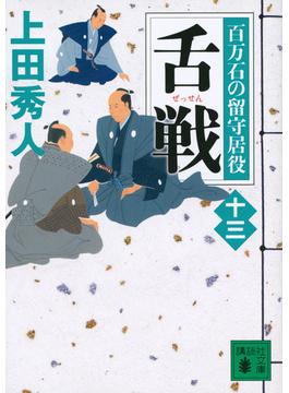 舌戦(講談社文庫)