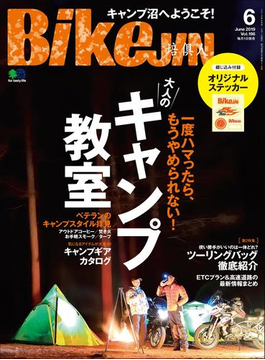 BikeJIN/培倶人 2019年6月号 Vol.196