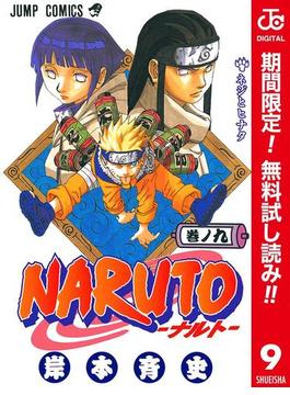 NARUTO―ナルト― カラー版【期間限定無料】 9(ジャンプコミックスDIGITAL)