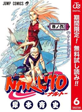 NARUTO―ナルト― カラー版【期間限定無料】 6(ジャンプコミックスDIGITAL)