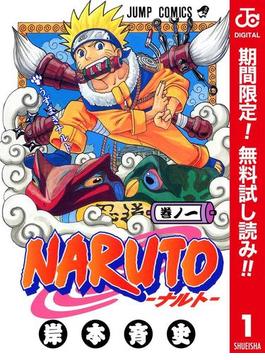 NARUTO―ナルト― カラー版【期間限定無料】 1(ジャンプコミックスDIGITAL)