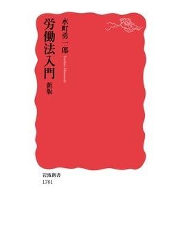 労働法入門 新版(岩波新書 新赤版)