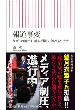 報道事変 なぜこの国では自由に質問できなくなったか(朝日新書)