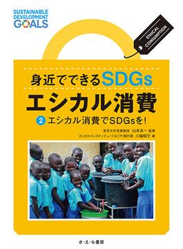 身近でできるSDGsエシカル消費 2 エシカル消費でSDGsを!