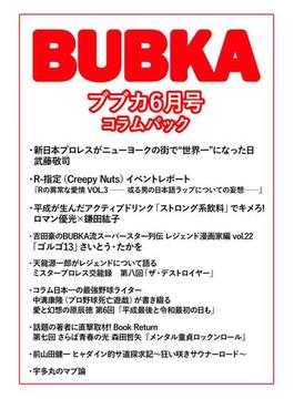 BUBKA コラムパック 2019年6月号(BUBKA)
