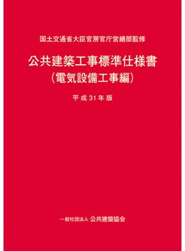 公共建築工事標準仕様書 平成31年版電気設備工事編