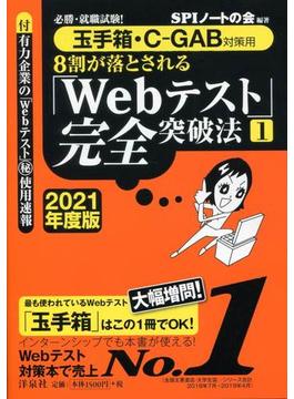 8割が落とされる「Webテスト」完全突破法 必勝・就職試験! 2021年度版1 玉手箱・C−GAB対策用