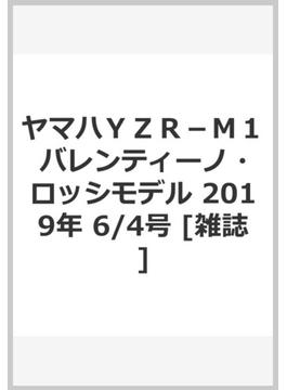 ヤマハYZR−M1 バレンティーノ・ロッシモデル 2019年 6/4号 [雑誌]
