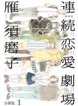 【期間限定無料】新装版 連続恋愛劇場 分冊版(1)(フィールコミックス)