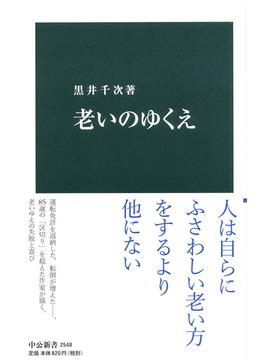 老いのゆくえ(中公新書)