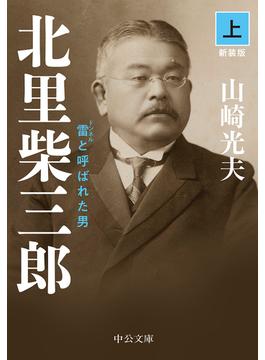 北里柴三郎 雷と呼ばれた男 改版 新装版 上(中公文庫)