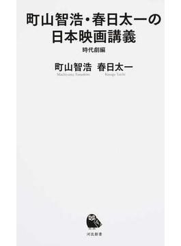町山智浩・春日太一の日本映画講義 時代劇編(河出新書)