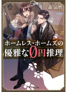 ホームレス・ホームズの優雅な0円推理(富士見L文庫)