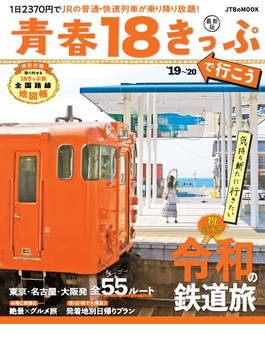 青春18きっぷで行こう '19〜'20(JTBのMOOK)