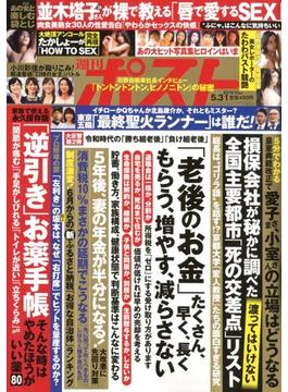 週刊ポスト 2019年 5/31号 [雑誌]