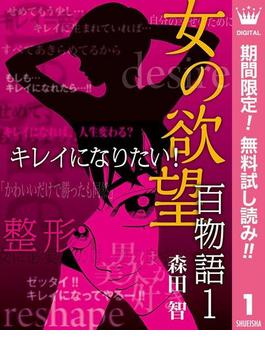 女の欲望 百物語【期間限定無料】 1 キレイになりたい!(マーガレットコミックスDIGITAL)