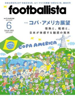 月刊footballista 2019年6月号(月刊footballista)