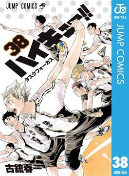 ハイキュー!! 38(ジャンプコミックスDIGITAL)
