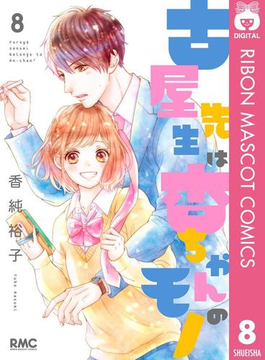 古屋先生は杏ちゃんのモノ 8(りぼんマスコットコミックスDIGITAL)
