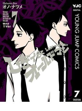 レディ&オールドマン 7(ヤングジャンプコミックスDIGITAL)