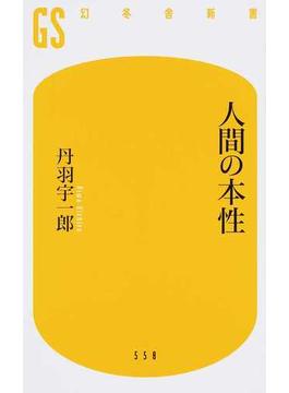 人間の本性(幻冬舎新書)