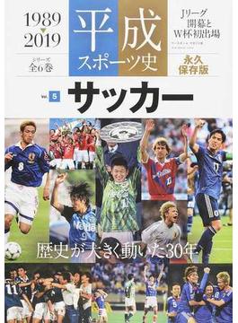 平成スポーツ史 1989▷2019 永久保存版 Vol.5 サッカー(B.B.MOOK)