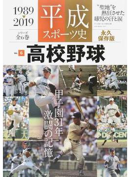 平成スポーツ史 1989▷2019 永久保存版 Vol.6 高校野球(B.B.MOOK)