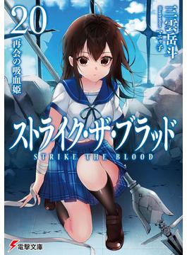 ストライク・ザ・ブラッド 20 再会の吸血姫(電撃文庫)