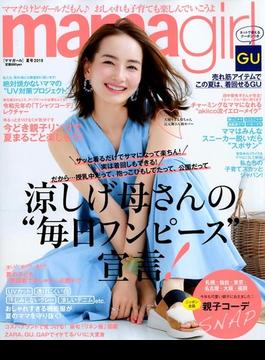 mamagirl 2019年 07月号 [雑誌]