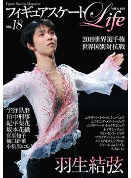 フィギュアスケートLife Figure Skating Magazine Vol.18 2019世界選手権 世界国別対抗戦特集 羽生結弦(扶桑社MOOK)