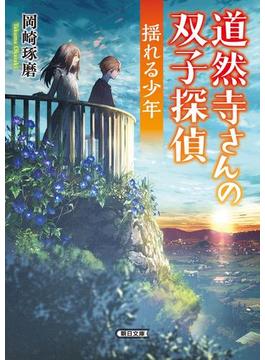 道然寺さんの双子探偵(2) 揺れる少年(朝日文庫)