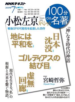 小松左京スペシャル 「神」なき時代の神話