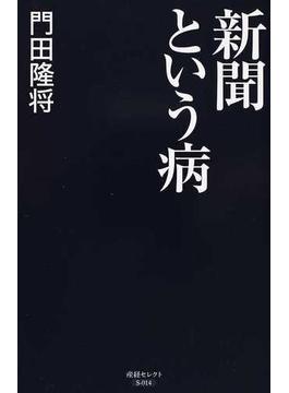 新聞という病(産経セレクト)
