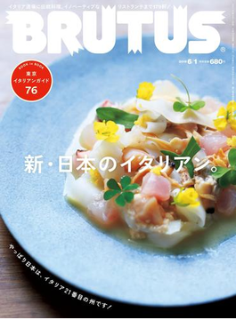 BRUTUS (ブルータス) 2019年 6月1日号 No.893 [新・日本のイタリアン。](BRUTUS)