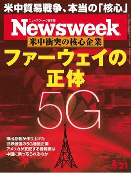 ニューズウィーク日本版 2019年 5/21号(ニューズウィーク)