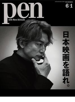 Pen 2019年 6/1号(Pen)