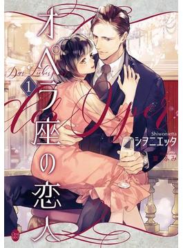 【全1-4セット】オペラ座の恋人(オパール文庫)