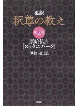 柔訳釈尊の教え 原始仏典『スッタニパータ』 第2巻