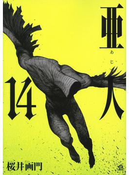亜人 14 (アフタヌーンKC)(アフタヌーンKC)
