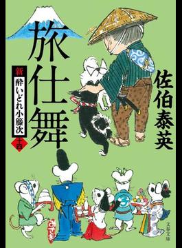 旅仕舞 新・酔いどれ小籐次(十四)(文春文庫)