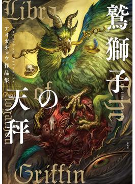鷲獅子の天秤 アオガチョウ作品集