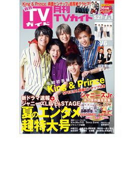 TVガイド 関東版 2019年 07月号 [雑誌]